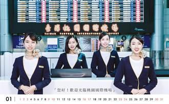 營運下滑仍要微笑 桃機2021微笑桌曆只送不賣