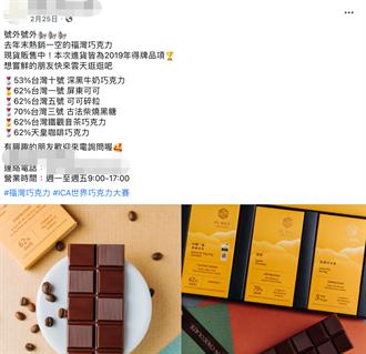 被害女學生校方5年前終止福灣實習 今年學校還幫賣巧克力