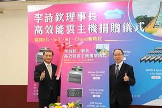 台灣區電電公會理事長李詩欽 捐贈東海大學「高效能雲主機」