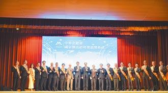 中華企經會 頒發國家傑出經理獎