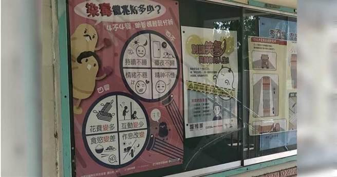 善化國中校園教室牆壁可見以卡通呈現的反毒宣導教育,可說是對反毒宣導不遺餘力,但校長林銘宏自任反毒講師,卻虛報上課時數、詐領32000元。(圖/讀者提供)