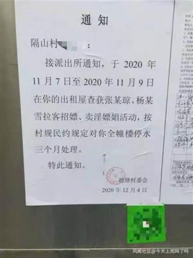 廣東一處村委會強迫整棟樓停水三個月。(圖/翻攝自風聞社區)