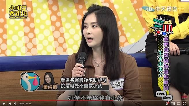 蕭淑慎不孕的原因,竟然是祖先不希望她有孩子。(圖/YT@我愛小明星大跟班)