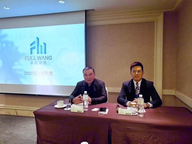 (富旺董事長林正雄(左)、總經理林宗毅,8日下午連袂參加法說會。圖/曾麗芳攝)