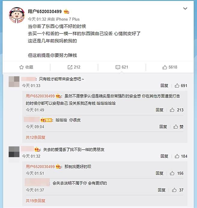 周揚青回應網友。(圖/翻攝自微博)