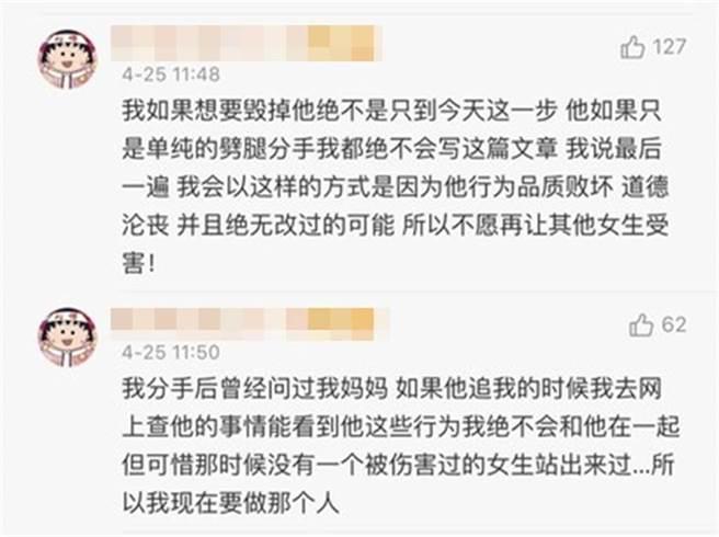 周揚青先前否認想毀掉羅志祥。(圖/翻攝自微博)