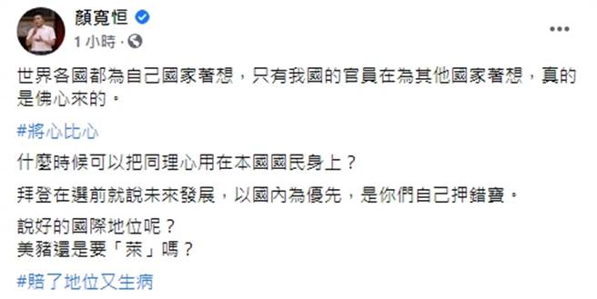 顏寬恒今日(8)在臉書發表文章。(圖/翻攝自顏寬恒臉書)