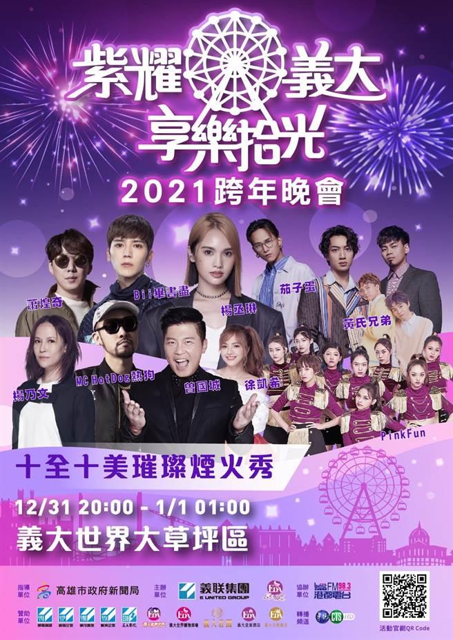 《2021紫耀義大 享樂拾光跨年晚會》增加1小時的精彩表演內容。(華視提供)