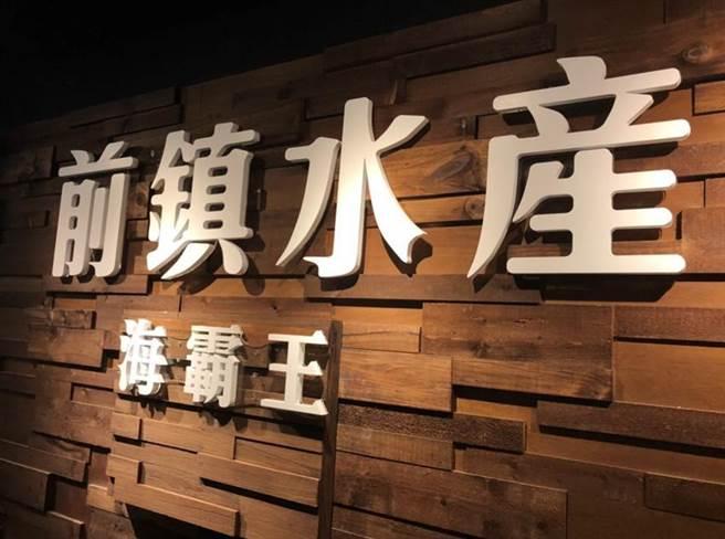 (海霸王集團宣布,旗下位在西門町的「前鎮水產」轉型為吃到飽超市火鍋。圖/海霸王提供)
