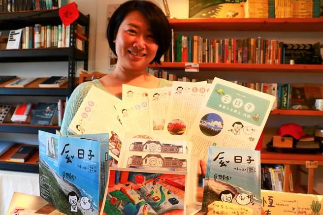 由恆春獨立書店「紅氣球書屋」發行的免費刊物《ㄏㄧㄠˇ日子》迴響大,以生活視角展現恆春人文風土,意外成為觀光大使。(謝佳潾攝)