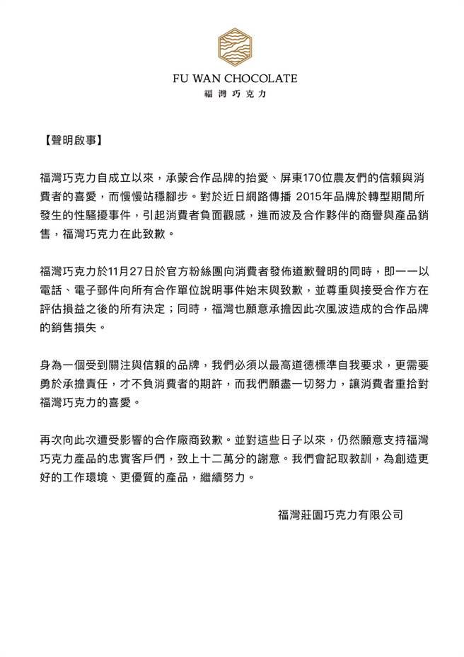 福灣巧克力官方粉絲團8日再度發布最新聲明,表示已向所有合作單位說明事件始末與致歉,也願意承擔造成的損失。(取自福灣巧克力臉書/潘建志屏東傳真)