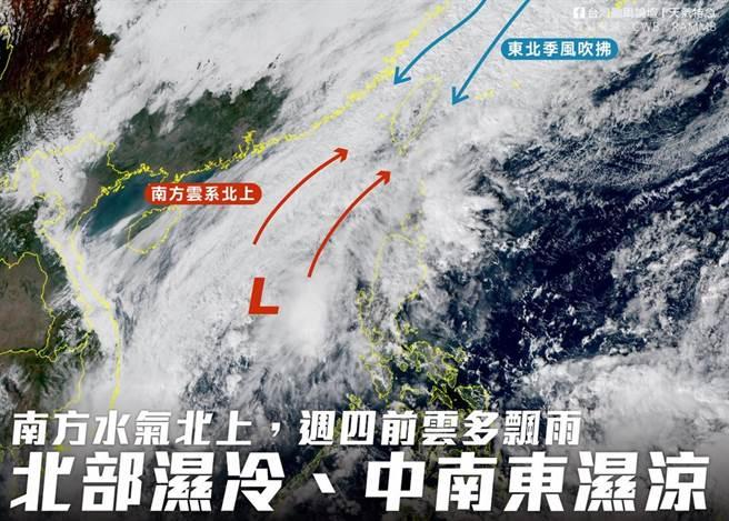 台灣颱風論壇指出,明天是全台水氣最豐沛的時刻,整體天氣不穩定。(摘自台灣颱風論壇)