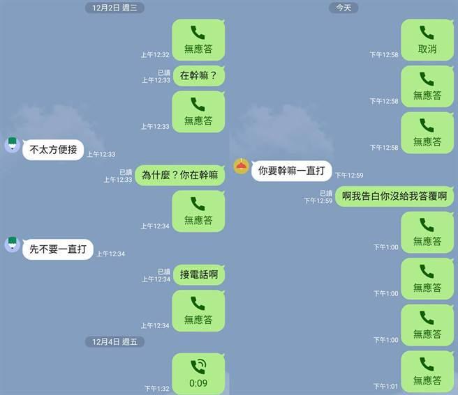 對話顯示男網友2天內瘋狂連打12通電話,對方回覆不方便接還繼續逼問。(圖翻攝自FB/爆怨2公社)