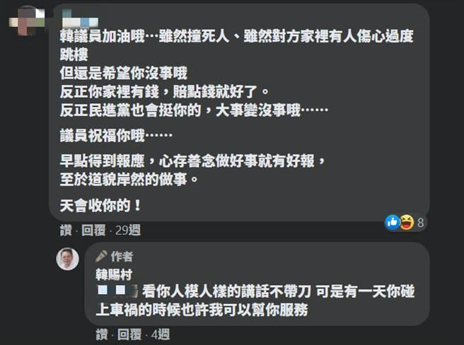 韓賜村撞死騎士,卻在上月初突然一一回嗆網友,更怪家屬延誤就醫,遭檢方認定毫無悔意,請求取消緩刑。(圖/韓賜村臉書)
