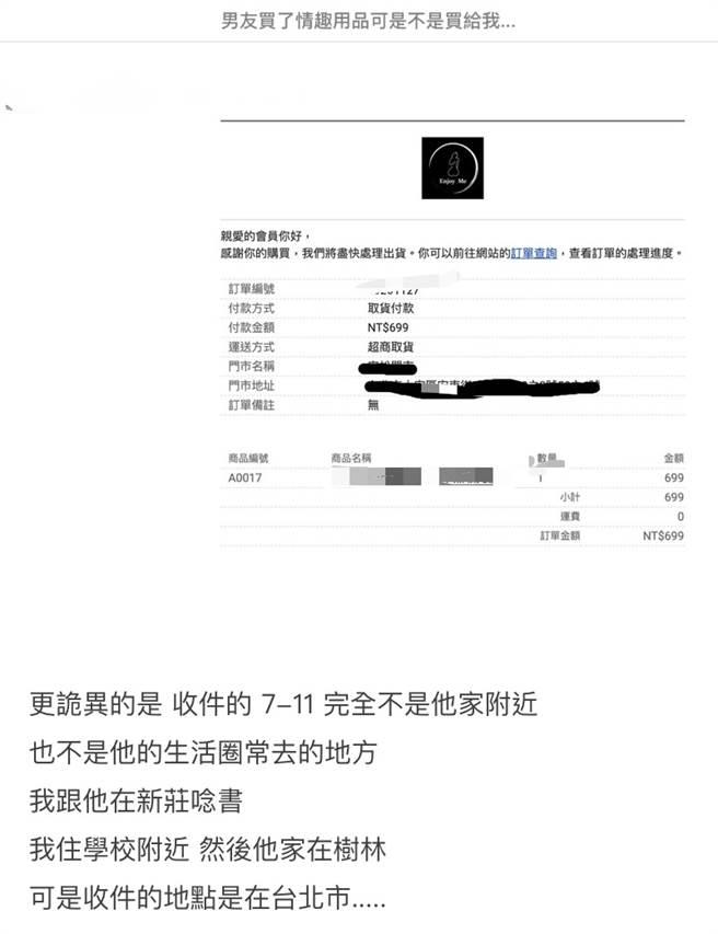 原PO貼出男友網購情趣用品的郵件內容。(圖擷取自Dcard)