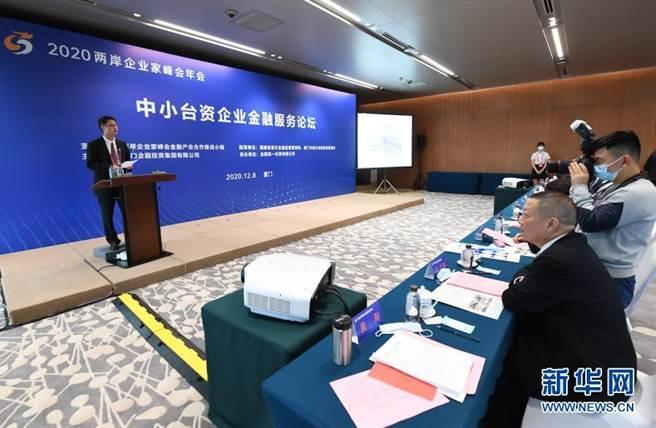 12月8日台資企業金融服務論壇現場。(新華社)