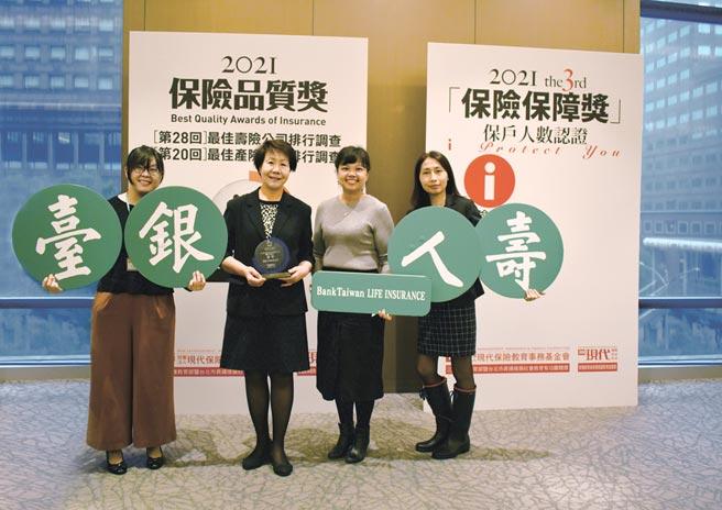 臺銀人壽榮獲2021保險品質獎知名度最高優等獎,總經理周園藝(左二)與同仁出席頒獎典禮。圖/臺銀人壽提供