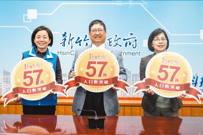 新竹縣長楊文科(中)在主管會報宣布,新竹縣人口突破57萬人。(羅浚濱攝)