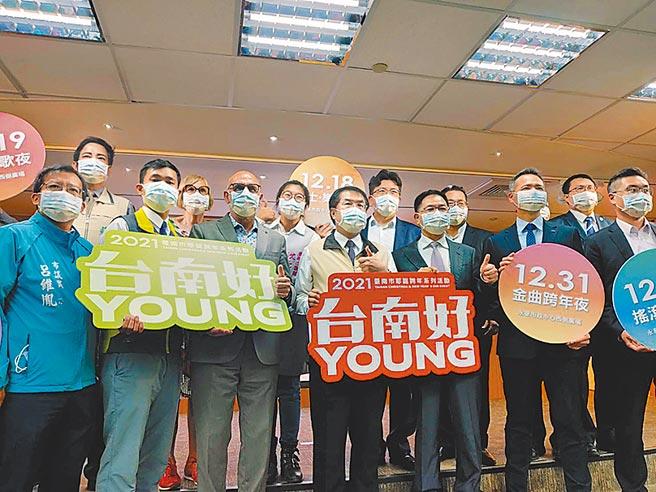2021台南市耶誕跨年系列活動,市長黃偉哲(前排中)除公布第二波演唱會藝人名單,也與贊助企業一起邀請全台民眾前來參加。(洪榮志攝)