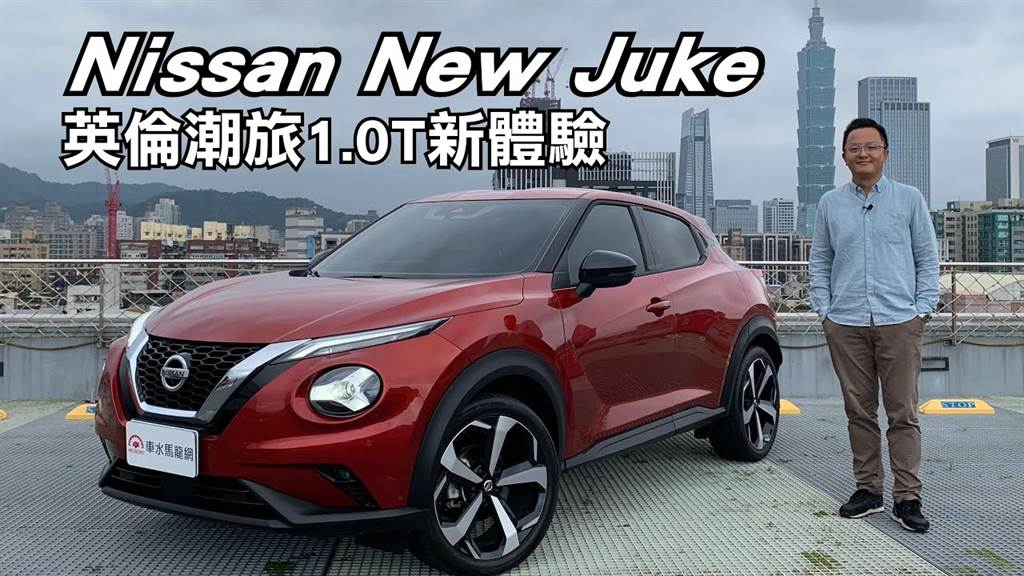 Nissan New Juke英倫潮旅1.0T新體驗|新車試駕