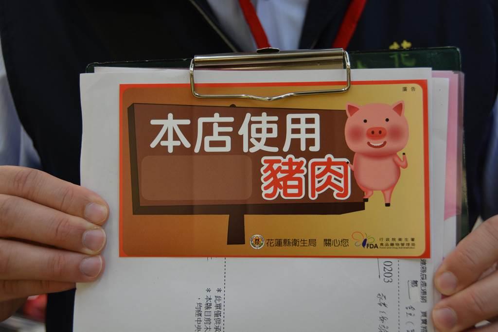 衛生局檢和輔導後,發給豬肉原產地貼紙。(王志偉攝)
