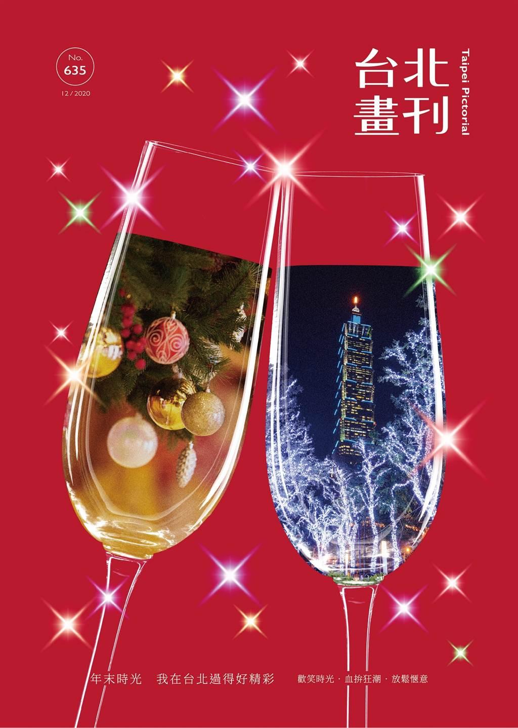 《台北畫刊12月號635期》