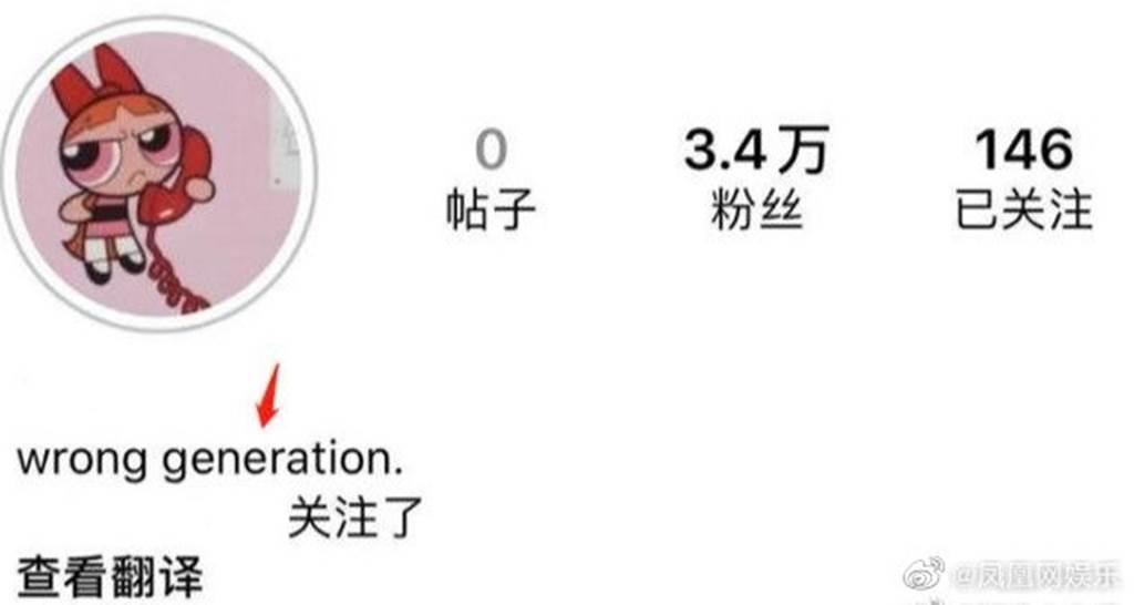 李嫣IG自称「错误的一代」,后来又删除。(图/翻摄自凤凰网娱乐微博)