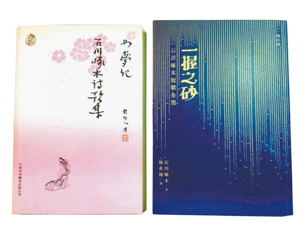啄木最重要的短歌詩集有兩冊。一是1910年出版的《一握之砂》,另一即《悲傷的玩具》。(作者提供)