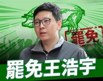 王浩宇100%被罷免?港媒驚爆:還暗藏4大危機