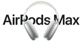 久等了 蘋果AirPods Max頭戴式無線耳機正式發表