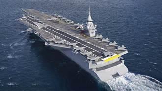 法要砸1,700億打造新型超級核航母  2038汰舊換新