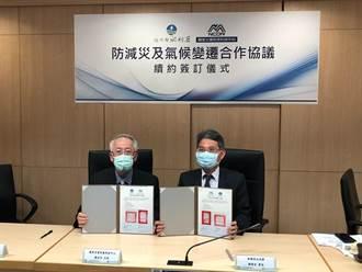 強化應變 水利署與災防科技中心續簽防減災及氣候變遷合作協議