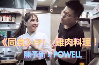 「小李玟」陳予新深藏不露 開料理節目PK藍帶大廚
