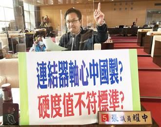 市議員質疑中捷斷裂軸心是中國製造? 葉昭甫:我們在等原廠報告