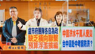 中國水患嚴重卻編列考察防災防洪 水利局:目前尚未規劃明年出國計畫