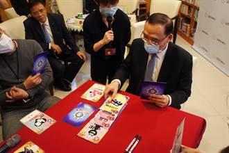 「王牌執行官」桌遊牌卡 從遊戲落實法治教育