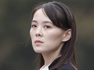 回應南韓外長批評 金與正回嗆「秋後算帳」