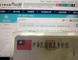 竹市試辦數位身分證 國民黨要求資安第一