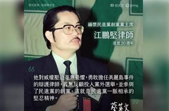 蔡英文:江鵬堅捍衛民主人權 是民進黨堅忍精神