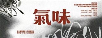 臺藝大戲劇系班展跳脫經典文本框架 邀您一同發現《氣味》