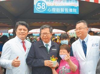 成立70周年 桃园牙医师公会办爱心园游会
