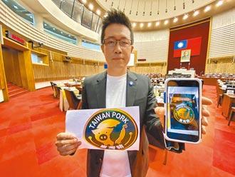 索取台灣豬標章 竟是影印版