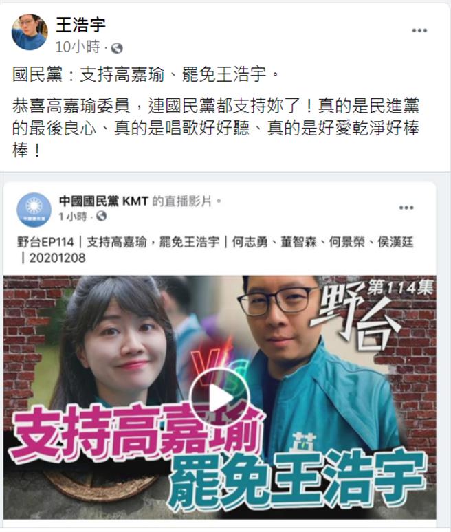 王浩宇狂酸高嘉瑜,是民進黨最後良心、唱歌好好聽。(圖/摘自王浩宇臉書)