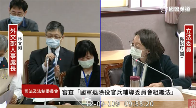 國民黨立委吳怡玎(右)質詢外交部人事處長林文淵(左)。(取自國會頻道)