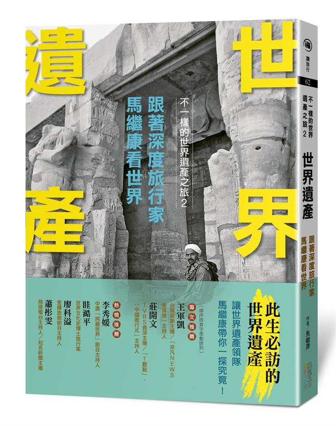 《世界遗产:跟着深度旅行家马继康看世界:不一样的世界遗产之旅2》/四块玉文创