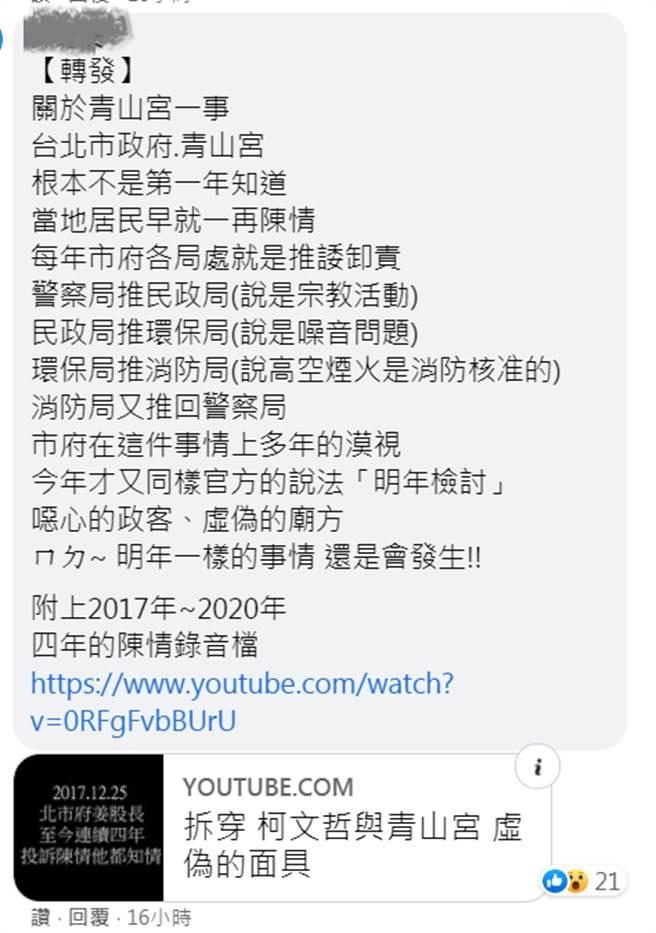 青山宮遶境擾民,民眾連續4年檢舉卻未見改善。(圖/摘自侯漢廷臉書)