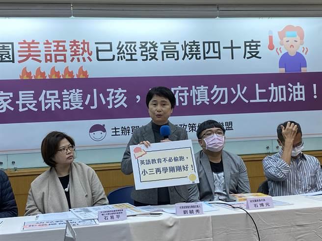 托育政策催生聯盟今召開記者會,反對教育部將「幼兒園不得採全日、半日或分科之外語教學」規定刪除。(林志成攝)