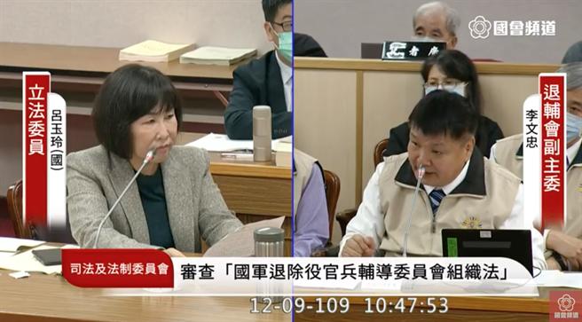 國民黨立委呂玉玲(左)質詢退輔會副主委李文忠(右)。(取自國會頻道)