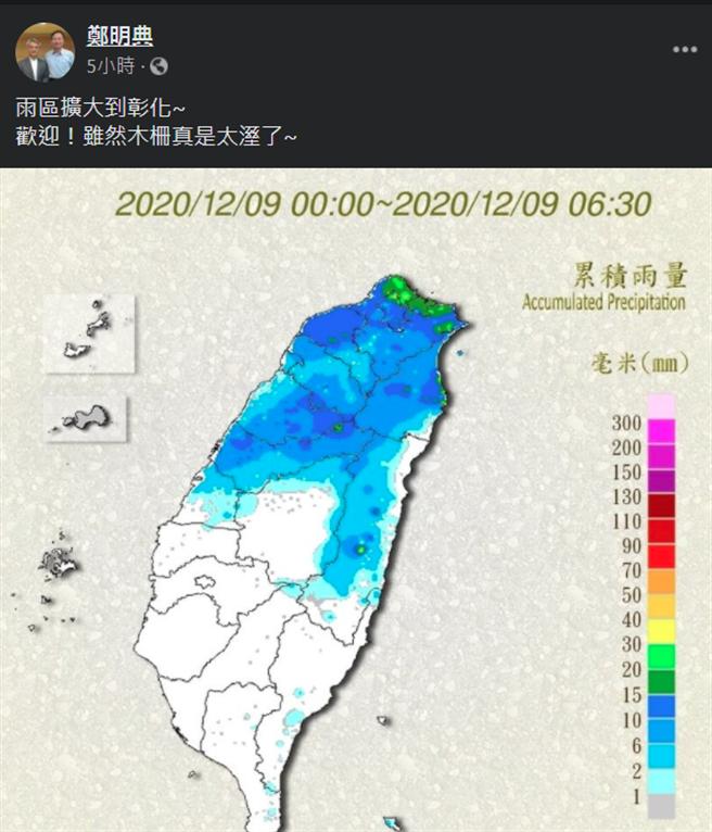 鄭明典在臉書PO出一張雨量圖,指出雨已經下到彰化了!「歡迎!雖然木柵真的太溼了」。(翻攝自鄭明典臉書)