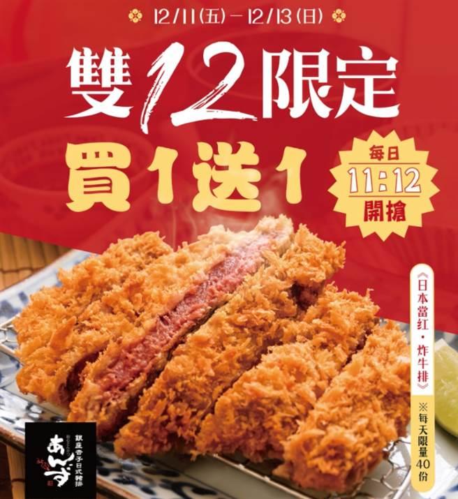 銀座杏子祭出連3天日本當紅炸牛排買一送一活動。(圖擷自銀座杏子豬排臉書)